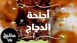 أجنحة الدجاج بصلصة كريما التوباسكو - روان التميمي