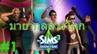 The Sims 3 Showtime [ TH ]  / ข้าคือนักมายากล