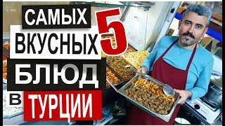 Турция ОЧЕНЬ ДЕШЕВО и очень вкусно Вы должны их попробовать Ресторан домашней кухни в Аланье