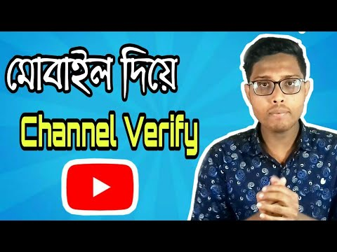 How To Verify YouTube Channel On Mobile 2019 ।। ETC Bangla