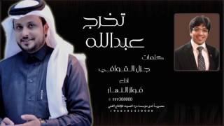 تخرج عبدالله كلمات/ جزل القوافي اداء/ فواز النهار