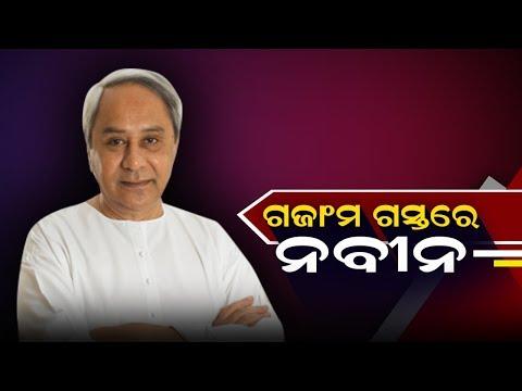 CM Naveen Patnaik Visits Ganjam