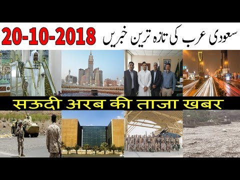 Saudi Arabia Latest News Today Urdu Hindi | 20-10-2018 | Saudi King Salman | Muhammad bin Slaman