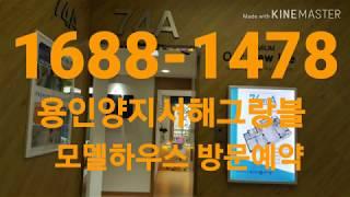 용인양지서해그랑블 수도권아파트 반값 SK하이닉스 5분 …