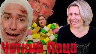 Реакция МАМЫ на Чоткий Паца KAZKA - ПЛАКАЛА (ПАРОДИЯ)