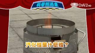 【生活裡的科學】預告 - 20150507 - 火力全開汽化爐