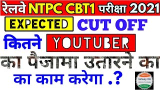 NTPC Expected Cut Off Concept Change कैसे हो रहा है ntpc Cut off 2021 post wise or common Cut off