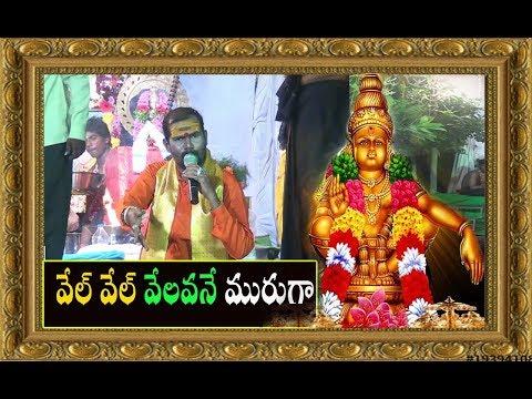 వట్టివడి-వేలవనే-షుణ్ముఖా-|vel-vel-velavane-muruga-||-ayyppa-swamy-top-devotional-song-|devotional-om