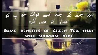 Green Tea | Benefits of Green Tea in Urdu |Top 10 health benefits of Green Tea