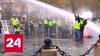 Смотреть видео Добились? Премьер Франции готов запретить повышать налоги на бензин - Россия 24 онлайн
