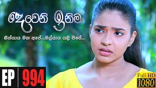 Deweni Inima | Episode 994 28th January 2021 Thumbnail