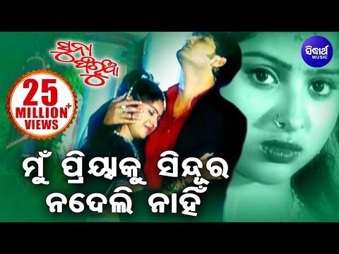 Superhit Sad Song by Babul Supriyo - Mun Priya Ku Sindura Nadeli Nahin | Sidharth TV