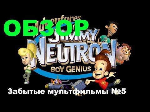 Забытые мультфильмы №5 Джимми Нейтрон(Jimmy Neutron: Boy Genius) Обзор
