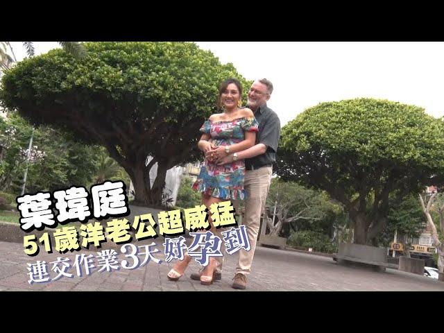 葉瑋庭51歲加拿大籍老公超威猛 求子過程一開始充滿險阻 連交作業3天好孕到 #專訪 | 台灣新聞 Taiwan 蘋果新聞網