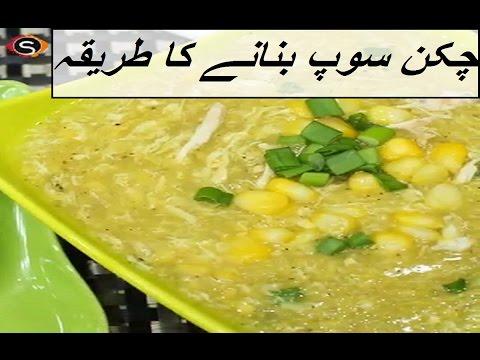 Chicken Soup Recipe In Urdu Youtube