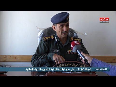 شرطة تعز تشدد على رفع اليقظة الأمنية لمأموري الأحياء السكنية