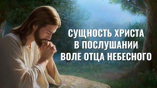 Слово Божье «Сущность Христа в послушании воле Отца Небесного»