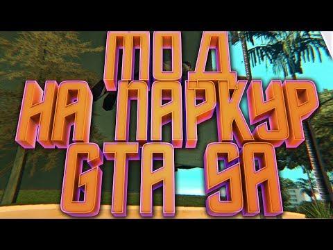 ОБЗОР МОДОВ В GTA SAN ANDREAS - FREERUNNING STORY EDIT BETA 2 [#1]