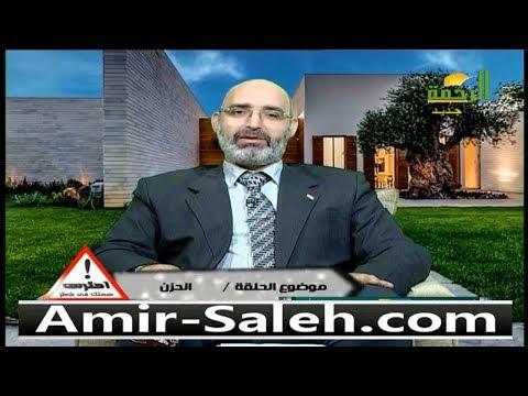 الهم والحزن والضيق | الدكتور أمير صالح | احترس صحتك في خطر
