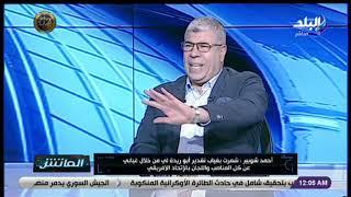 الماتش - شوبير يكشف لاول مرة عن مواقف أغضبته من هانى أبو ريدة