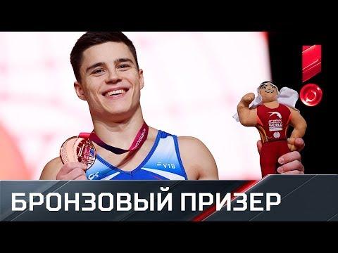 Никита Нагорный – бронзовый призер чемпионата мира в многоборье