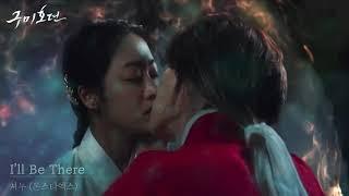구미호뎐 (Tale of the Nine Tailed) OST Part.2 ┃셔누 / 몬스타엑스 (SHOWN…