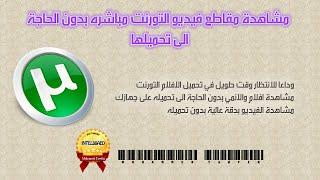 الحلقة 127/وداعا للتحميل فيديو التورنت مشاهدة مقاطع فيديو التورنت مباشره بدون الحاجة الى تحميلها