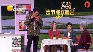 《2016辽视春晚》:小品《女大当嫁》王宁 艾伦 常远等