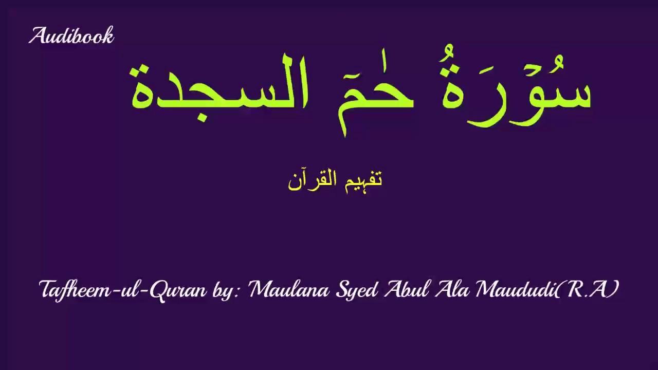 41-Surah Haa'Meem As'sajda Tafseer