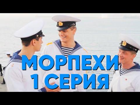 Морпехи. Сериал. 1 серия - Видео онлайн