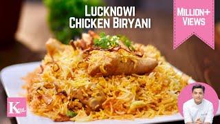 Lucknowi Chicken Biryani लखनवी चिकन दम बिरयानी | Kunal Kapur Awadhi Eid Ramzan Spl Biryani Recipes
