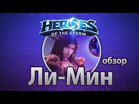 видео: heroes of the storm — Ли-Мин (обзор)
