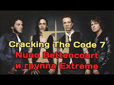 Cracking The Code 7. Нуно Беттенкурт и Extreme