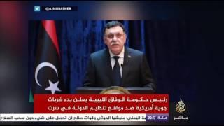 رئيس حكومة الوفاق الليبية يعلن بدء ضربات جوية أمريكية في سرت