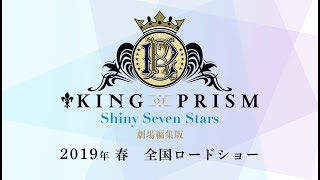 「king of prism shiny seven stars 」劇場編集版 特報