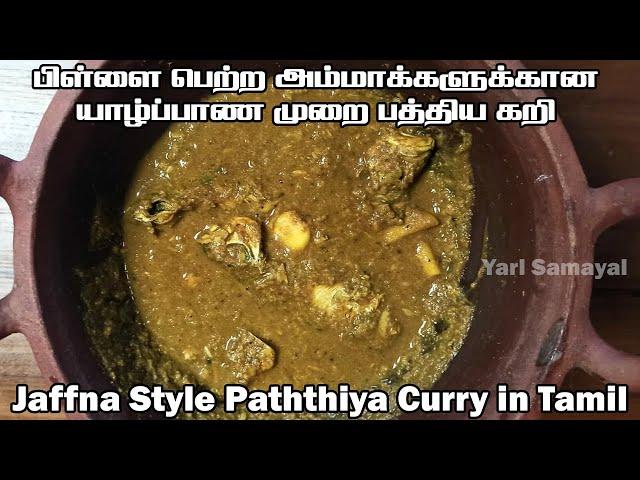 பிள்ளை பெற்ற அம்மாக்களுக்கான யாழ்ப்பாண முறை பத்திய கறி   Jaffna Style Paththiya Curry   சரக்கு கறி