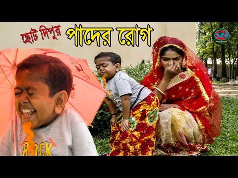 ছোট দিপু। পাদের রোগ । Chotu Dipu । Pader  Rog।Bangla New Koutuk 2019।Comedy Video 2019।EP-1।Funny