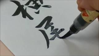 チャンネル登録はこちら↓ https://www.youtube.com/user/takumitohgu?su...