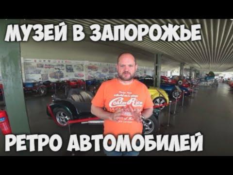 """Музей Ретро автомобилей в Запорожье """"Фаэтон"""""""