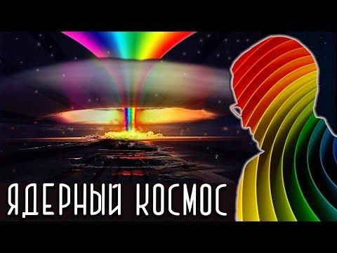 ЯДЕРНЫЙ космос [Новости науки и технологий]