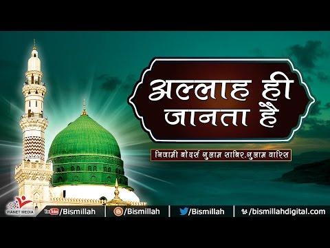 Allah Hi Janta Hai   Superhit Qawwali Song 2017   Muslim   Bismillah