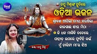 Kali Gaai Khira Mitha - In The Memory Of Tapu Mishra - Other Superhit Odia Bhajans | Sidharth Music