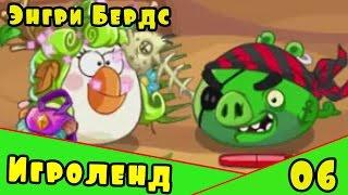 Мультик Игра для детей Энгри Бердс. Прохождение игры Angry Birds epic [6] серия