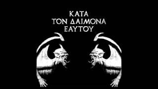 Rotting Christ - Ahura Mazda-Azra Mainiuu (Κατά τον δαίμονα εαυτού)