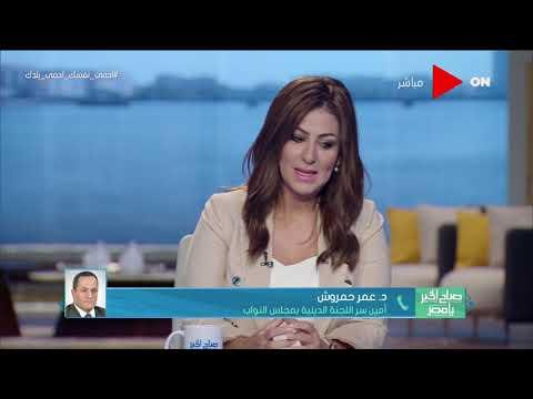 صباح الخير يا مصر - د. عمر حمروش يوضح تفاصيل مشروع قانون الفتوى العامة في وسائل الإعلام  - نشر قبل 13 ساعة