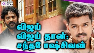 Vijay Is The Best Says Santhosh Sivan