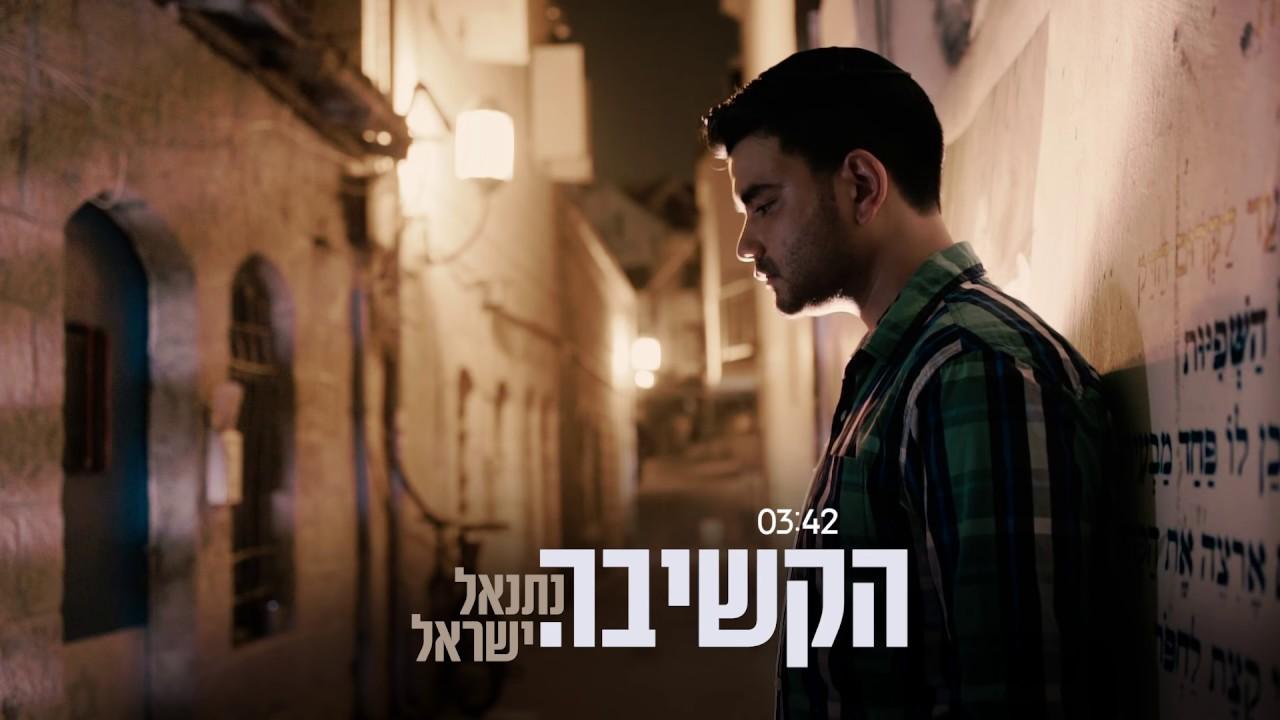 נתנאל ישראל | הקשיבה | Hakshiva