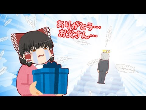 【ゆっくり茶番】天国からのクリスマスプレゼント