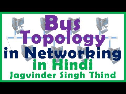 Bus Topology - बस टोपोलॉजी - Networking Tutorial for Beginners - part 8