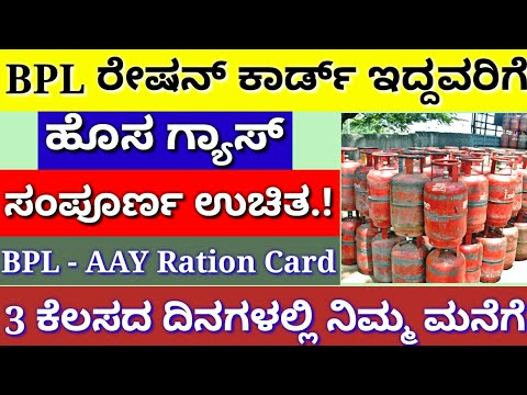 ಬಿಪಿಎಲ್ ಕಾರ್ಡ್ ಇದ್ದವರಿಗೆ ಉಚಿತ ಗ್ಯಾಸ್|| BPL Ration card holders free LPG gas